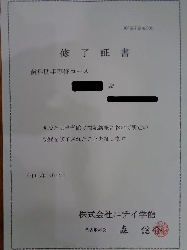 歯科助手資格修了証書