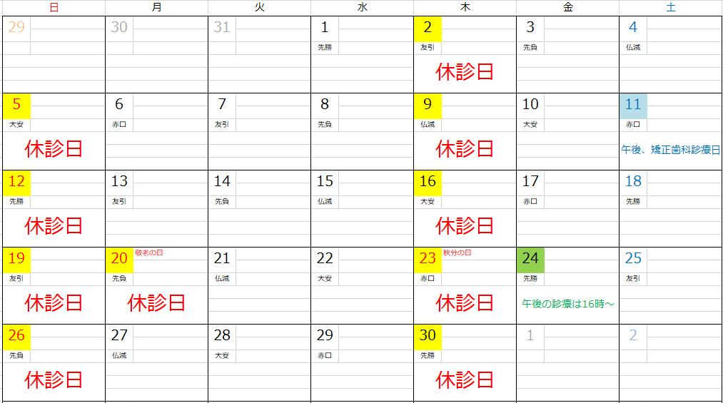 2021年9月 診療カレンダー